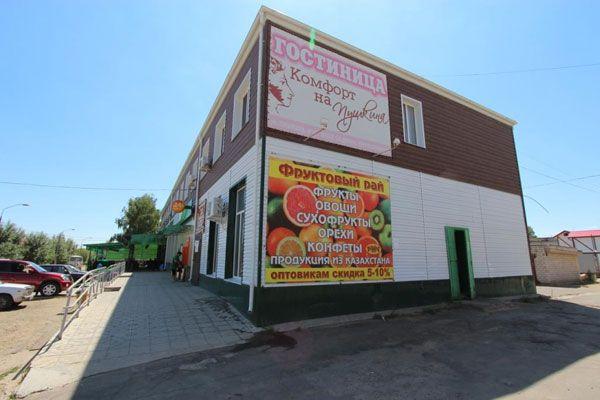 Гостиница Комфорт на Пушкина в Яровом