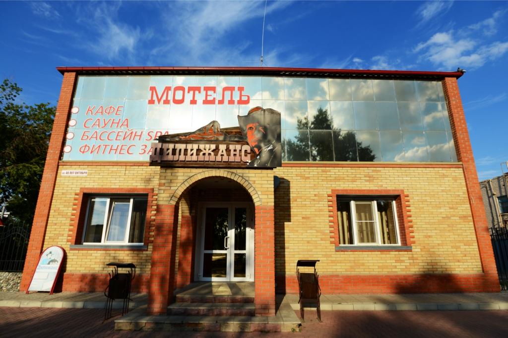 Мотель Дилижанс в Яровом