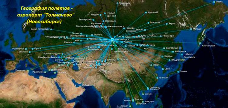 география полетов Толмачево